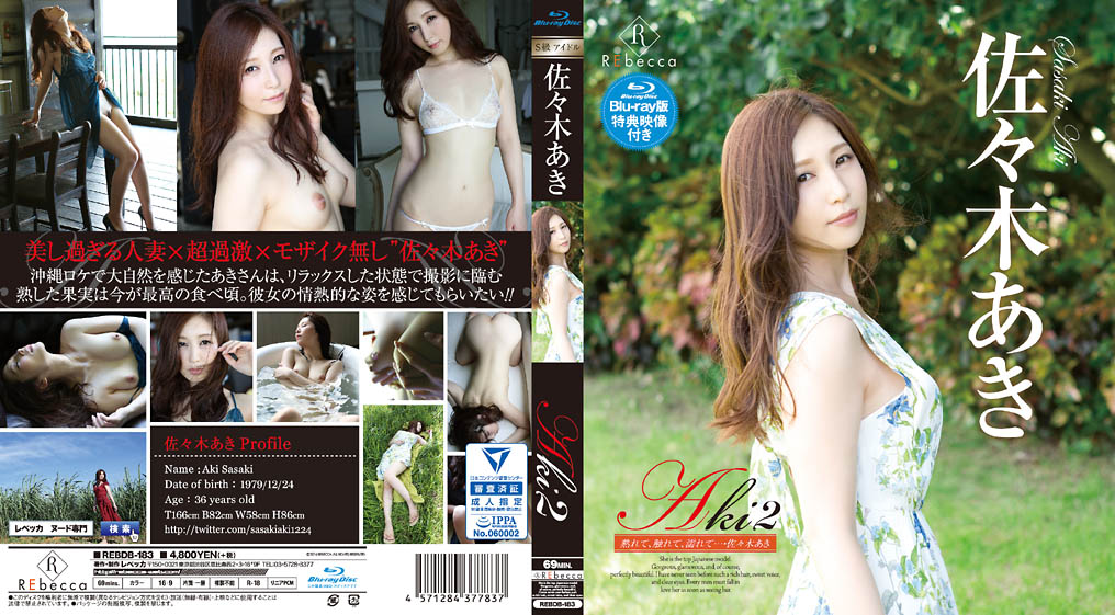 Aki Sasaki - Ripe Touching Getting Wet